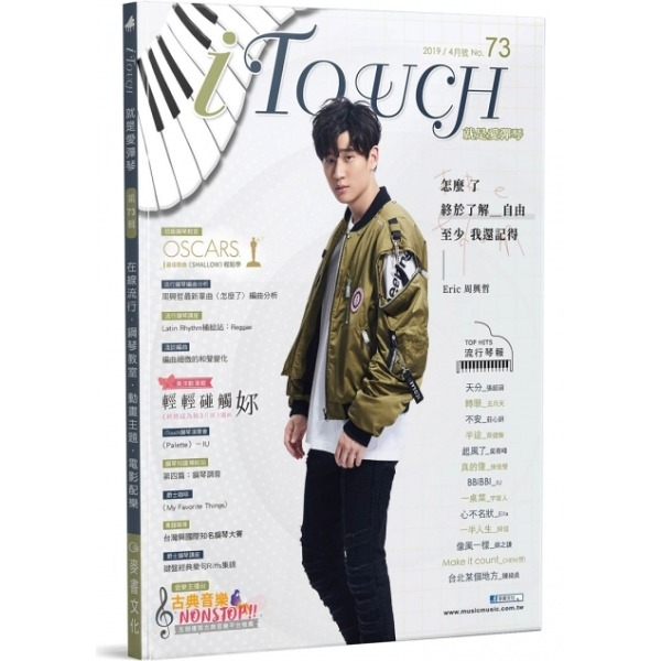 五線譜 i Touch (就是愛彈琴)  第73輯 鋼琴譜 / 五線譜 / 鋼琴教學 i Touch(就是愛彈琴) 第73輯【鋼琴譜/五線譜/鋼琴教學】