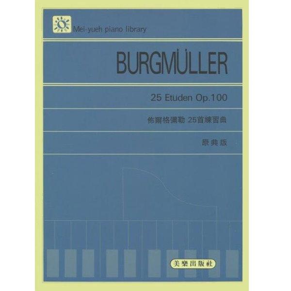 佈爾格彌勒25首練習曲 原典版