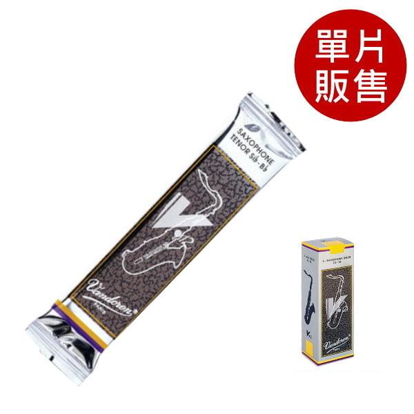 Vandoren 竹片 V12 銀盒 次中音薩克斯風竹片 2.5號/3號 Tenor Sax (單片裝)