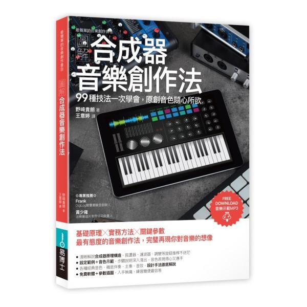 圖解合成器音樂創作法【99種技法一次學會,原創音色隨心所欲】