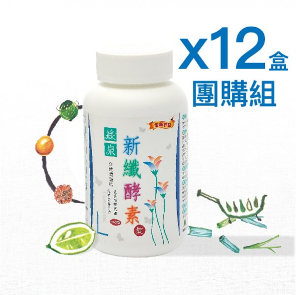 綠泉新纎酵素360錠12件 達觀國際,綠泉新纖,無糖酵素,代謝酵素,體內環保,清補養美,番瀉甘,便祕