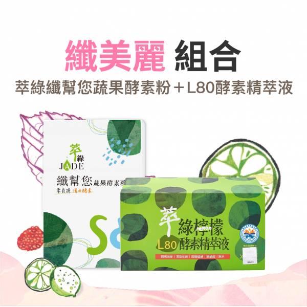 纖美麗|纖幫您蔬果酵素粉30入+L80酵素精萃液(20mlx12瓶/盒)