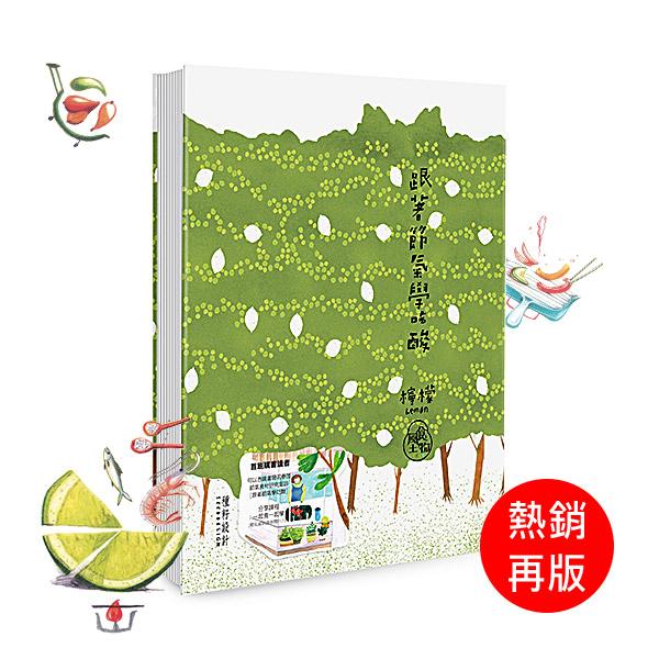 【檸檬食譜】跟著節氣學吃酸 檸檬,萃綠檸檬,節氣,節氣飲食,24節氣食補,養生,食譜書