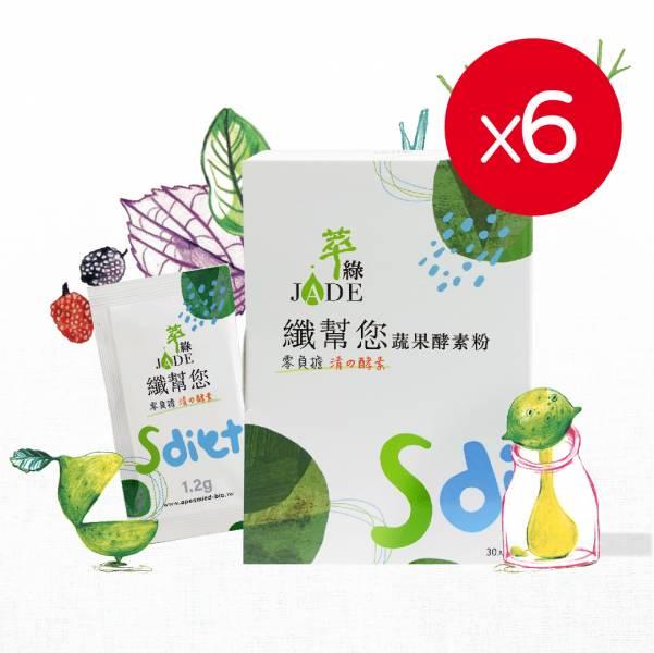 【6盒組】萃綠纖幫您綜合蔬果酵素粉30包 預購,新品,酵素,澱粉,萃綠檸檬,瘦身,體內環保,排毒,減重,體態管理