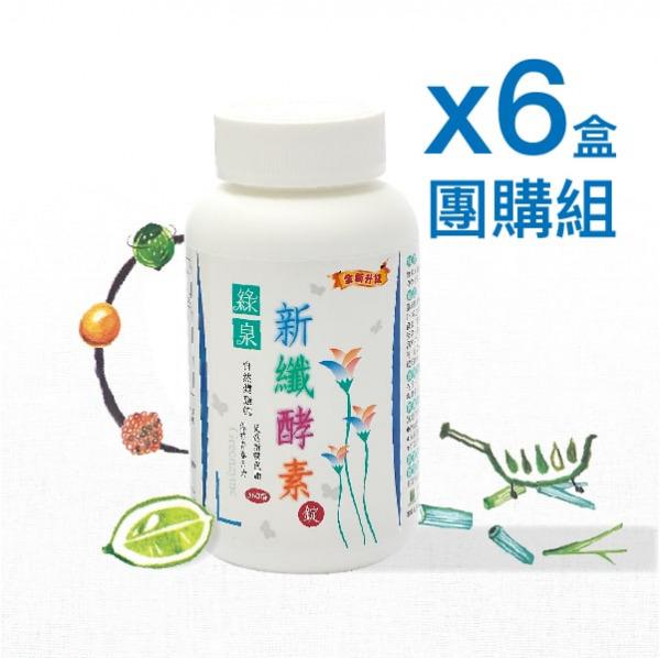 綠泉新纎酵素360錠6件 達觀國際,綠泉新纖,無糖酵素,代謝酵素,體內環保,清補養美,番瀉甘,便祕