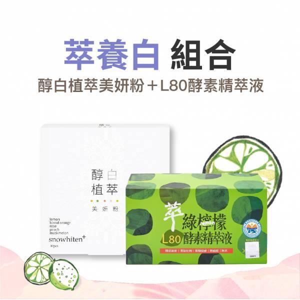 萃養白|醇白植萃美妍粉30入+L80酵素精萃液(20mlx12瓶/盒)