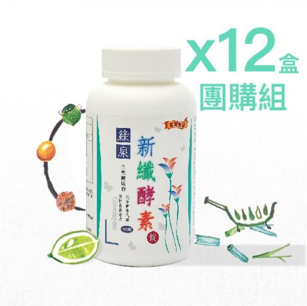 綠泉新纎酵素180錠12件組 達觀國際,綠泉新纖,無糖酵素,代謝酵素,體內環保,清補養美,番瀉甘,便祕
