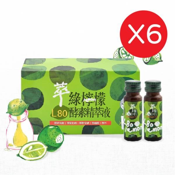 【6盒組】L80酵素精萃液(20mlx12瓶)  (易碎品僅限宅配) 檸檬酵素,檸檬汁,檸檬水,萃綠檸檬,無糖酵素,促進代謝,調養體質,營養師推薦,酵素推薦,不易形成體脂肪。