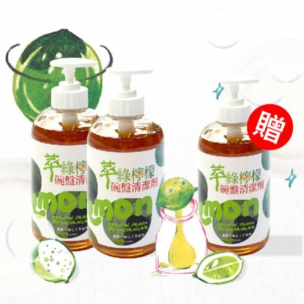 【安心洗2入裝/組】萃綠檸檬碗盤清潔劑(500ml) 達觀國際,萃綠檸檬