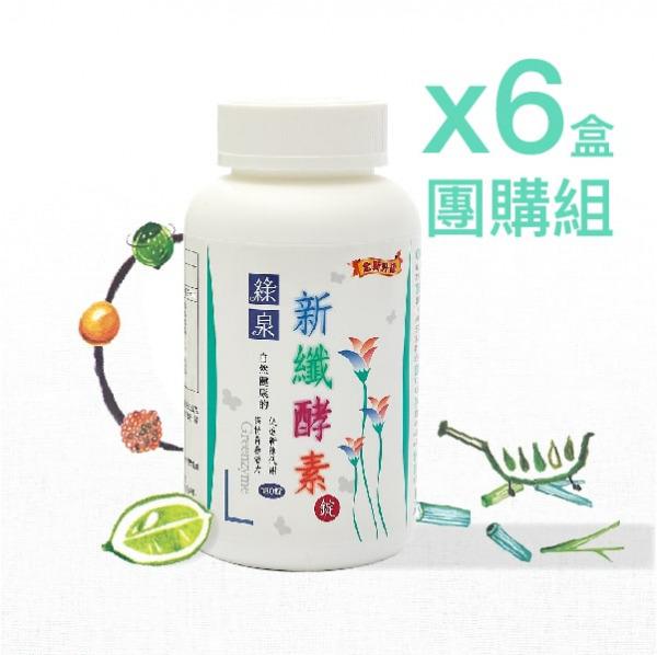 綠泉新纎酵素180錠6件組 達觀國際,綠泉新纖,無糖酵素,代謝酵素,體內環保,清補養美,番瀉甘,便祕