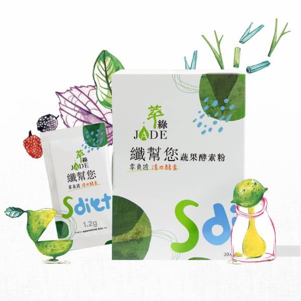 萃綠纖幫您綜合蔬果酵素粉30包 預購,新品,酵素,澱粉,萃綠檸檬,瘦身,體內環保,排毒,減重,體態管理