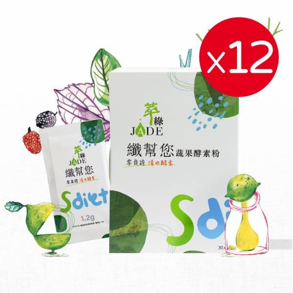 【12盒組】萃綠纖幫您綜合蔬果酵素粉30包 預購,新品,酵素,澱粉,萃綠檸檬,瘦身,體內環保,排毒,減重,體態管理