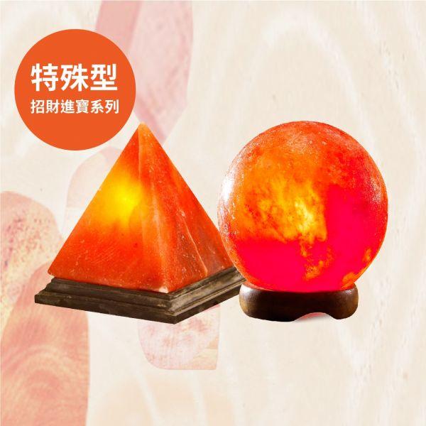 【特殊型】喜馬拉雅鹽晶燈(圓形/金字塔)