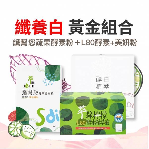 黃金纖養白|纖幫您蔬果酵素粉30入+醇白植萃美妍粉30入+L80酵素精萃液(20mlx12瓶/盒)