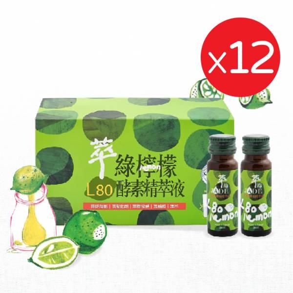 【12盒組】L80酵素精萃液(20mlx12瓶)  (易碎品僅限宅配) 檸檬酵素,檸檬汁,檸檬水,萃綠檸檬,無糖酵素,促進代謝,調養體質,營養師推薦,酵素推薦,不易形成體脂肪。
