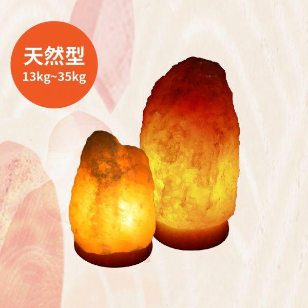 【天然型】玫瑰鹽晶燈(13~35kg)