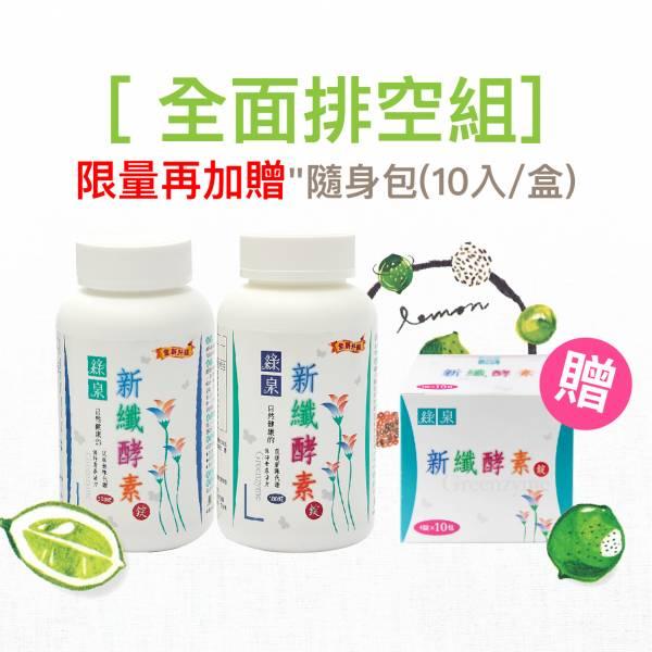 清暢組-綠泉新纖酵素360錠+180錠,贈10入組 新纖酵素,酵素推薦,腸道健康,腸道保養,達觀國際,排便順暢,熱銷突破