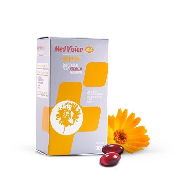 (短效品至2020/10/5)美世界-金盞花葉黃素PIUS紅藻蝦紅素30粒(1月份/盒)