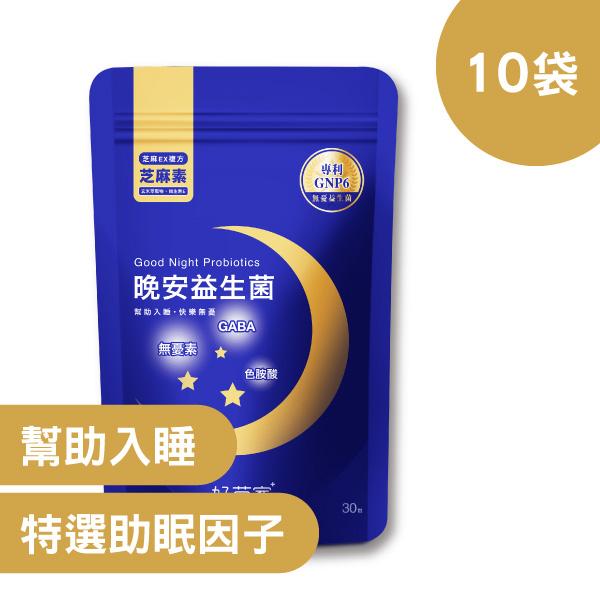 晚安益生菌30入 (10袋組,共300入) 好菌家助眠益生菌
