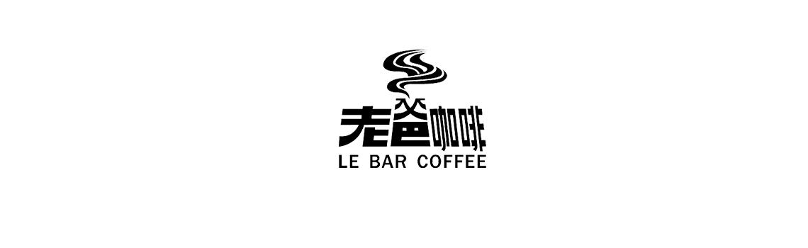 老爸咖啡有限公司