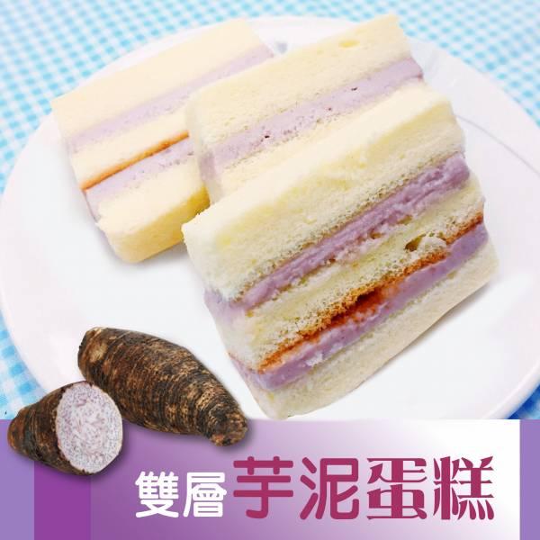 雙層芋泥蛋糕 蛋糕;鈔票;岩燒;蜂蜜;芋頭;大甲