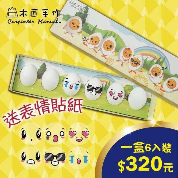 蛋是土鳳梨酥 (6入/盒) 蛋是鳳梨酥,伴手禮,雞蛋,創意