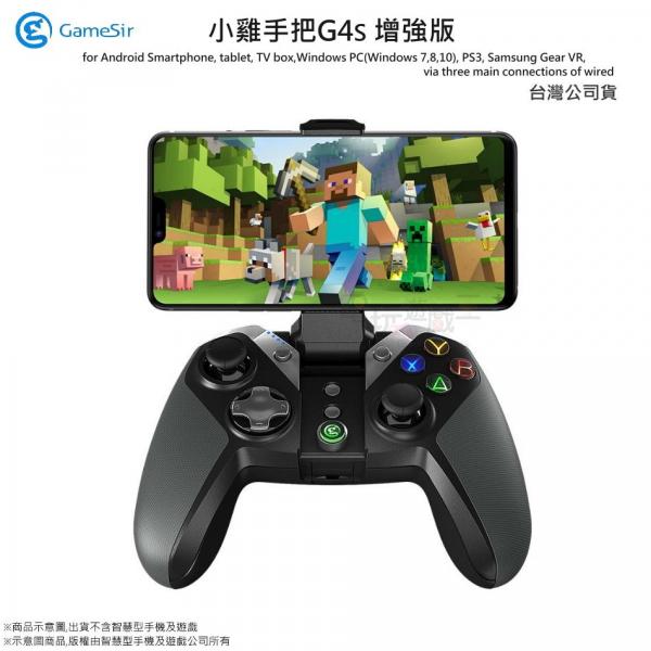 新品現貨 GameSir小雞手把G4增強版 安卓/安博電視盒子/PC手把/iOS/PS3手把 傳說對決