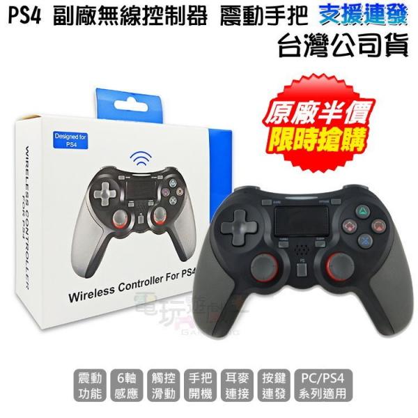 新品現貨 PS4/PC 無線手把控制器 連發 振動 六軸 耳麥 支援手把開機 觸控滑動