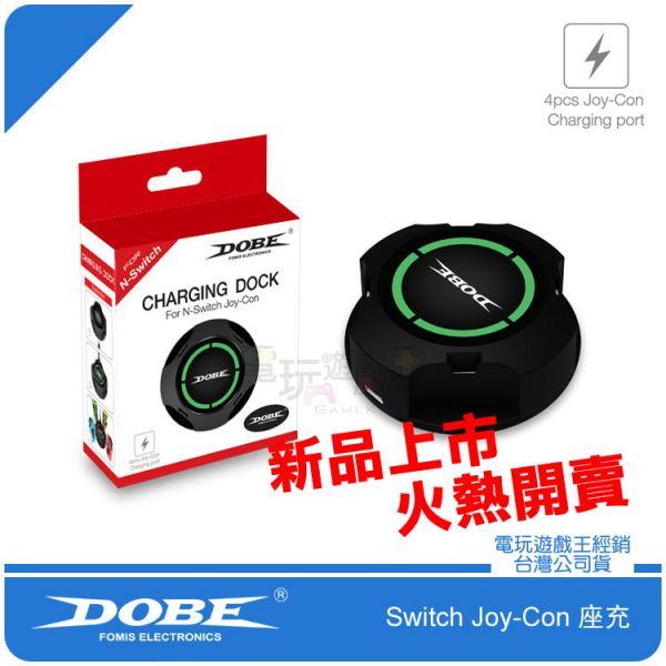 新品現貨 DOBE 任天堂 Switch NS Joy-Con 控制器 4隻手把 圓型 同步充電座