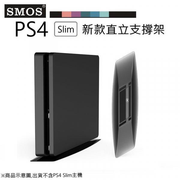 新品現貨 SMOS SONY PS4 Slim專用 直立支撐架 主機直立架 散熱底座支架 透黑款