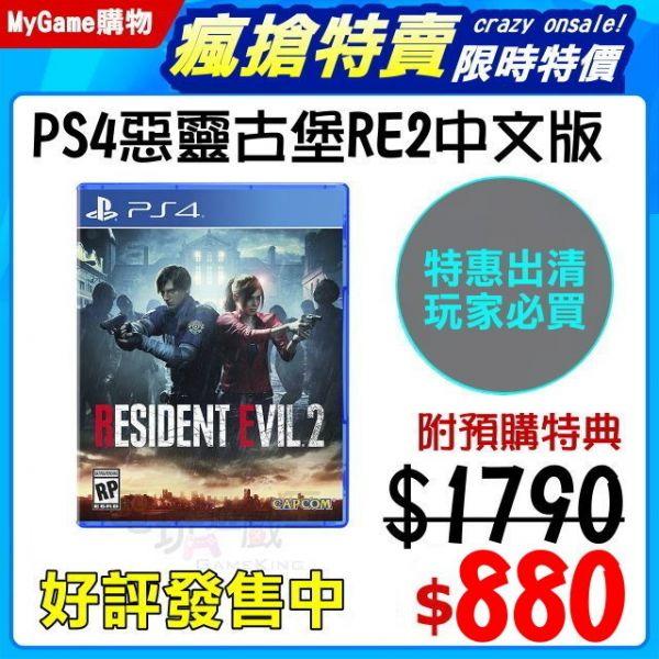 新品現貨 PS4《惡靈古堡 2》中文一般版(附贈預購特典)