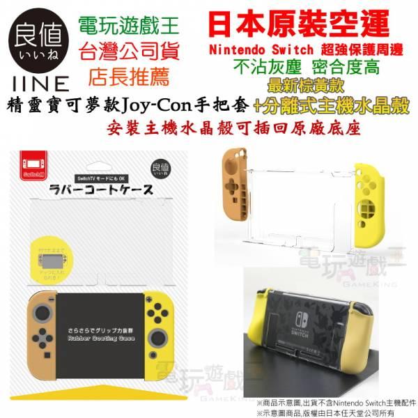 新品現貨 日本原裝 良值IINE 精靈寶可夢 NS Joy-Con手把套+主機保護殼