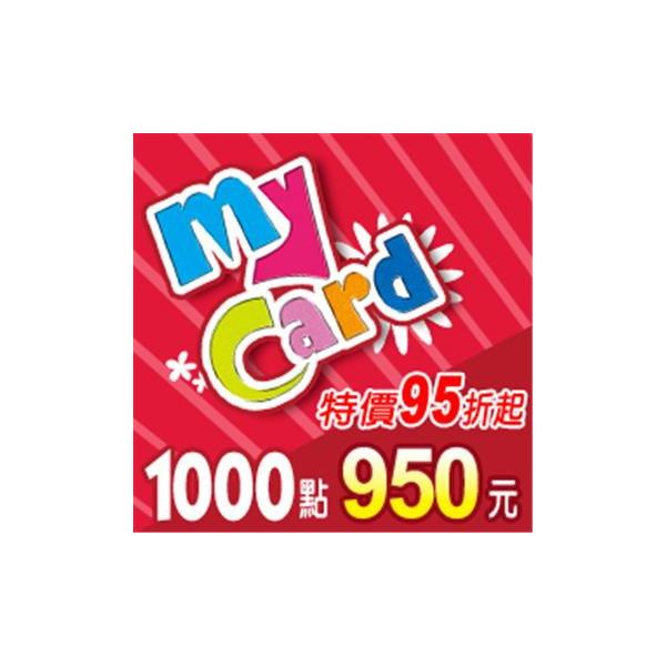 MyCard 1000 點儲值卡(特價95折)