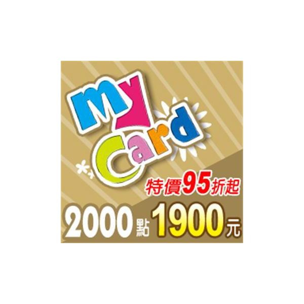 MyCard 2000 點儲值卡(特價95折)