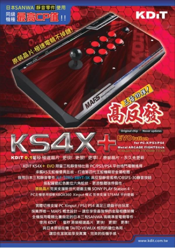 新品現貨 凱迪特KDiT 2019 KS4X+ EVO 王蛇機格鬥搖桿(三和靜音版)(支援PC/PS3/PS4)