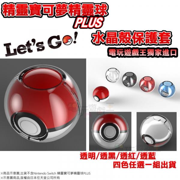 新品現貨 NS Switch 精靈寶可夢 精靈球 Plus 專用水晶殼 保護套 保護殼 PC材質 盒裝