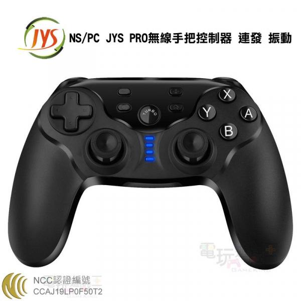 新品現貨 JYS NS PC PRO無線手把控制器 連發 振動 體感 黑色款
