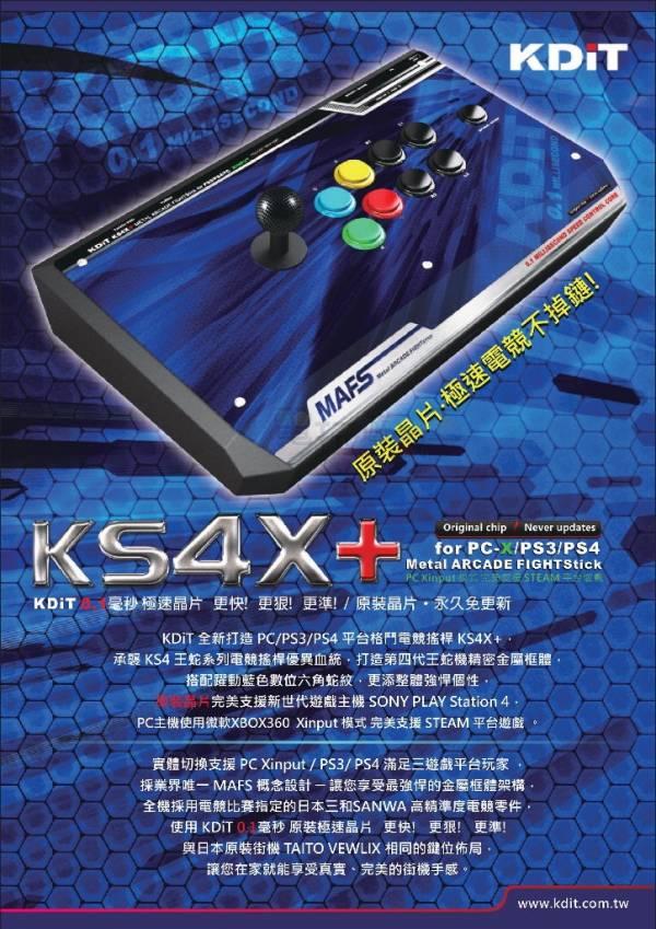 新品現貨 凱迪特KDiT 2019 KS4X+王蛇機格鬥搖桿(日本三和版)(支援PC/PS3/PS4)