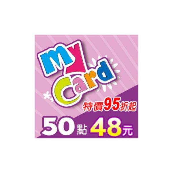 MyCard 50 點儲值卡(特價95折)