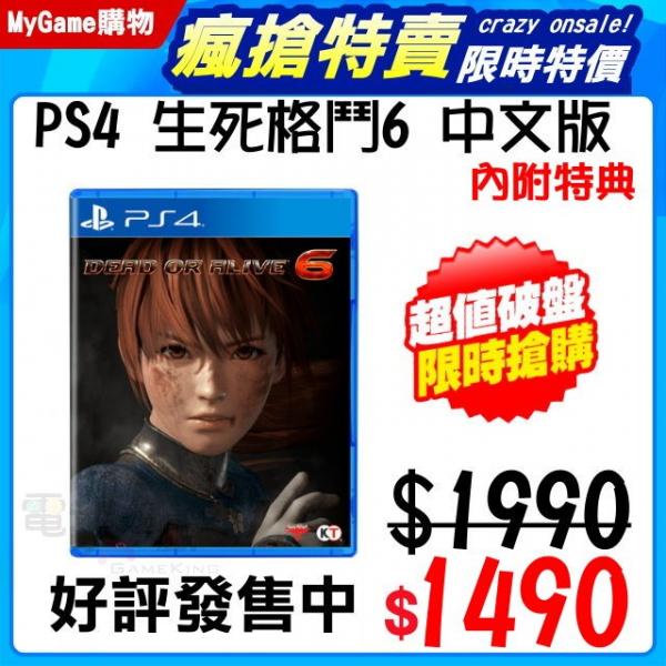 新品現貨 PS4《生死格鬥 6》中文一般版