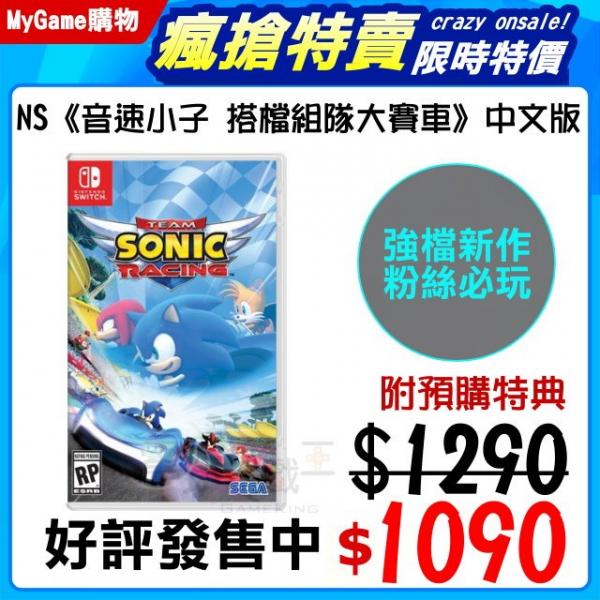 新品現貨 NS 《音速小子 搭檔組隊大賽車》中文版