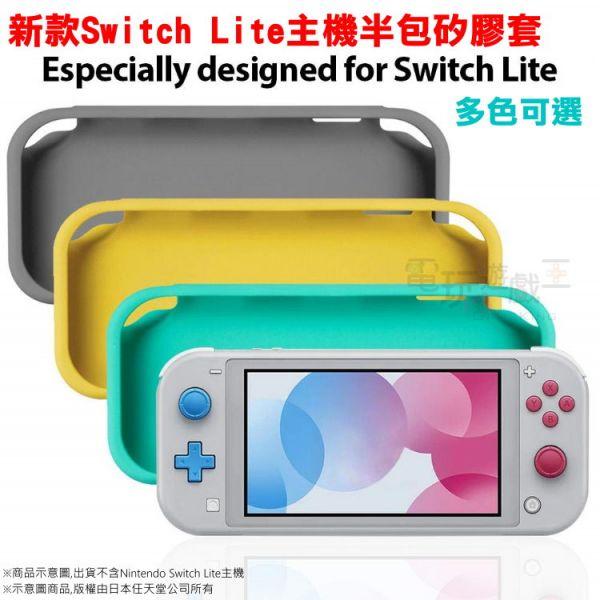 新品現貨 任天堂 Switch Lite NS lite 主機半包矽膠套 果凍套 主機保護套 盒裝