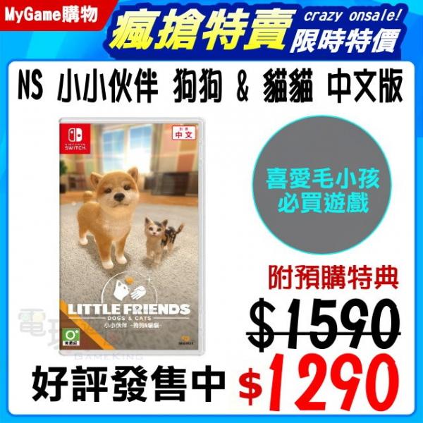 新品現貨 NS《小小伙伴 -狗狗 & 貓貓-》中文版