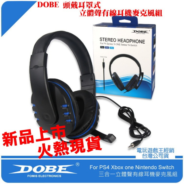 新品現貨 DOBE PS4 XBOX ONE NS SWITCH 頭戴耳罩式立體聲有線耳機麥克風組 遊戲聊天