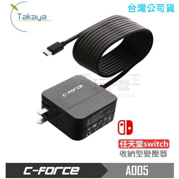 新品預購 C-Force 台灣公司貨 45W PD 分離式 充電器 BSMI認證