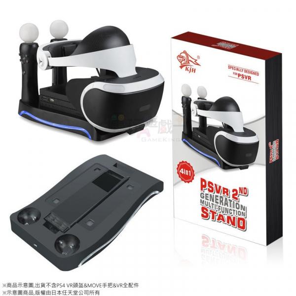 新品現貨 KJH PS4 VR 2代 四合一多功能 MOVE手把座充 支架 VR遊戲手把充電座 收納座