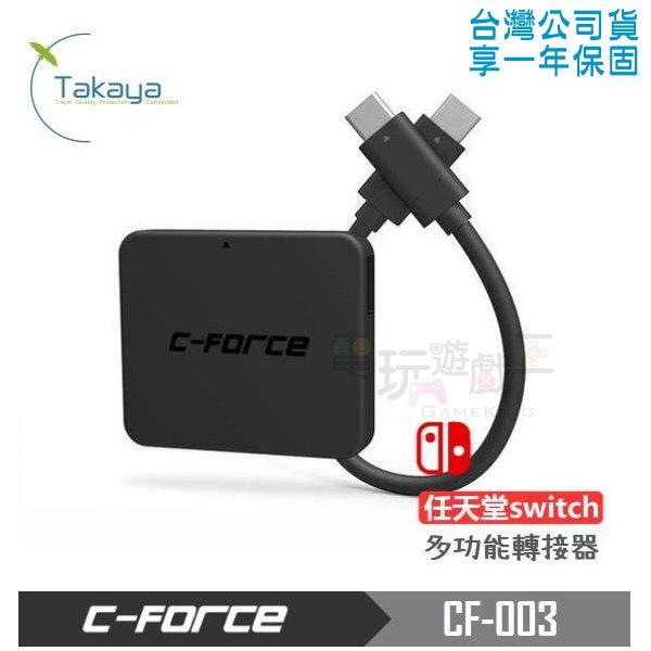 新品現貨 C-Force 台灣公司貨 CF003S【任天堂Switch/手機電腦模式】【支援更新不變磚】