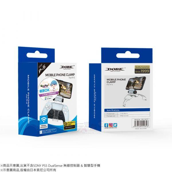 新品現貨 DOBE PS5 藍牙手把手機支架 ANDROID 安卓 IOS 遊戲手把支架 可伸縮夾式