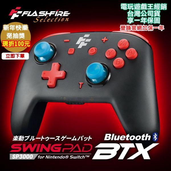 新品現貨 富雷迅 FlashFire SWING PAD BTX 樂動遊戲手把 無線藍芽版 Switch手把 體感 連發 震動