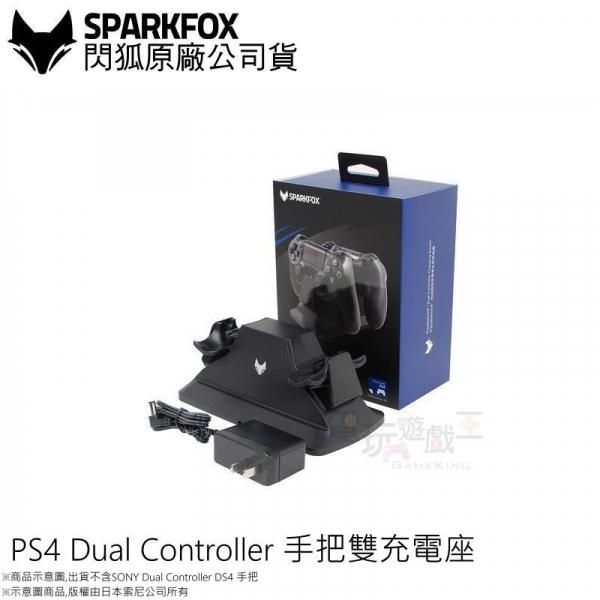 新品現貨 SparkFox 閃狐 SONY PS4 SLIM PRO DUALSHOCK4無線手把雙充電座